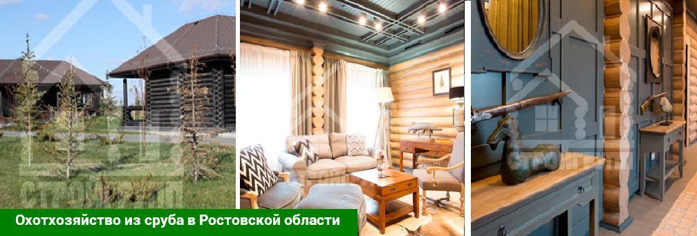 Охотхозйство в Ростовской области