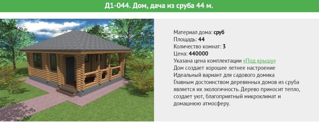 Проект деревянного дома площадью 44 метров, диапазон 40-50 метров