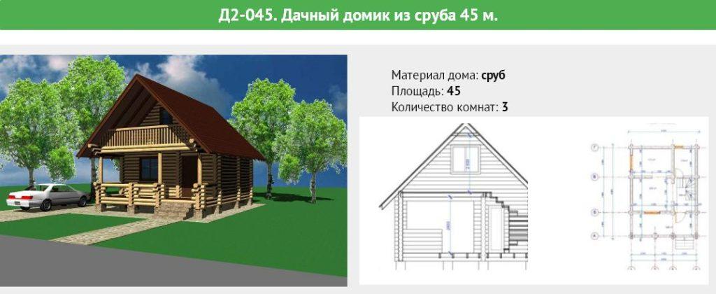 Проект деревянного дома площадью 45 метров, диапазон 40-50 метров