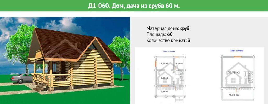 Деревянный дом из сруба площадью 60 метров