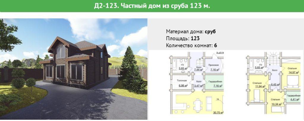 Дом деревянный 120-123 метра