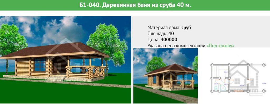 Проект деревянной бани из кругляка 40 метров