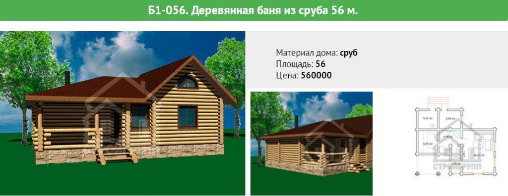 Проект деревянной бани из кругляка 56 метров
