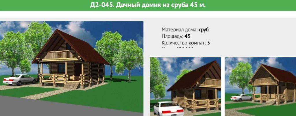 Проект деревянного дома для дачи площадью 45 метров