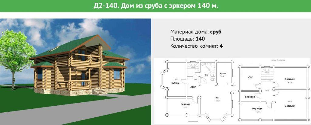 Проект деревянного дома из сруба площадью 140 метров
