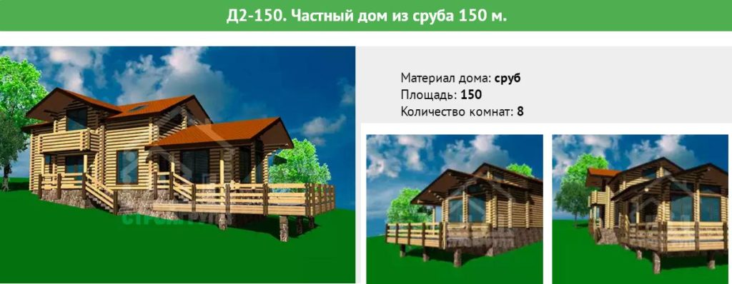 Проект частного дома из сруба площадью 150 метров