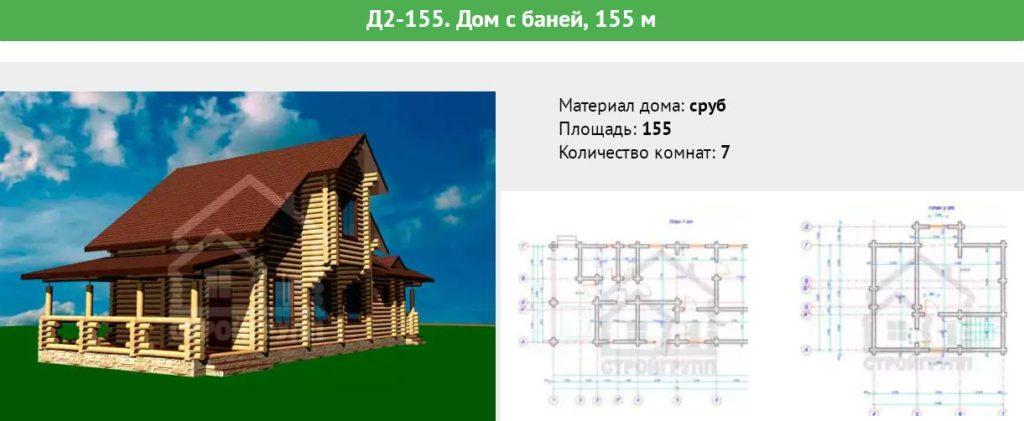 Проект частного дома из сруба площадью 155 метров