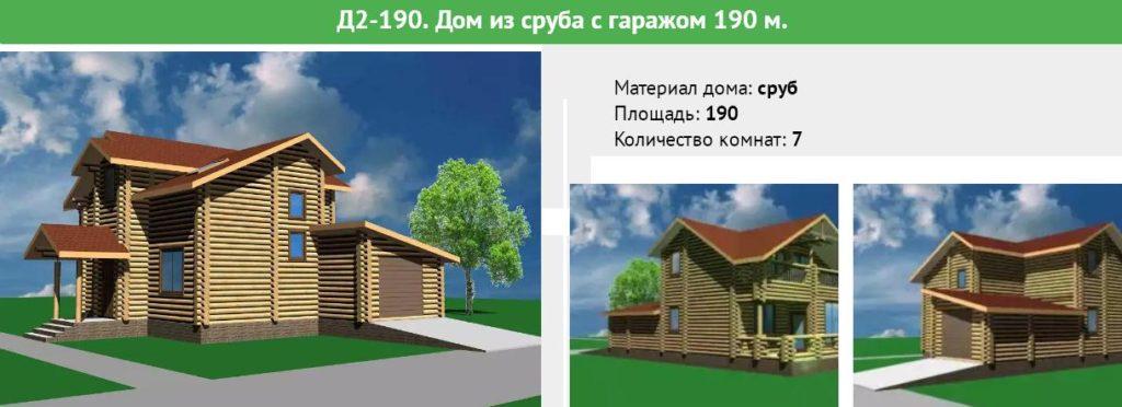 Проект дома из сруба 190 метров