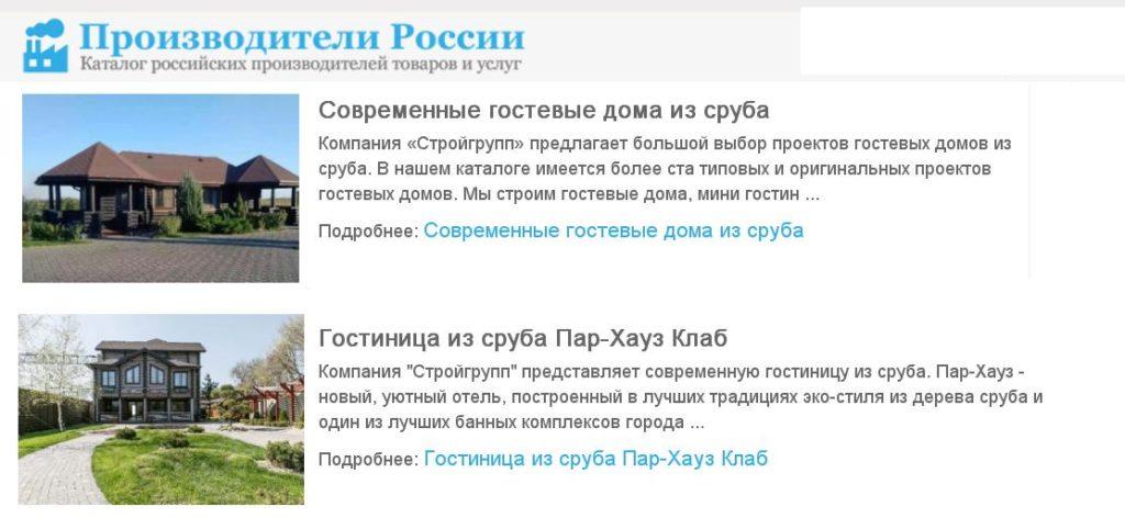 Производители России наши проекты