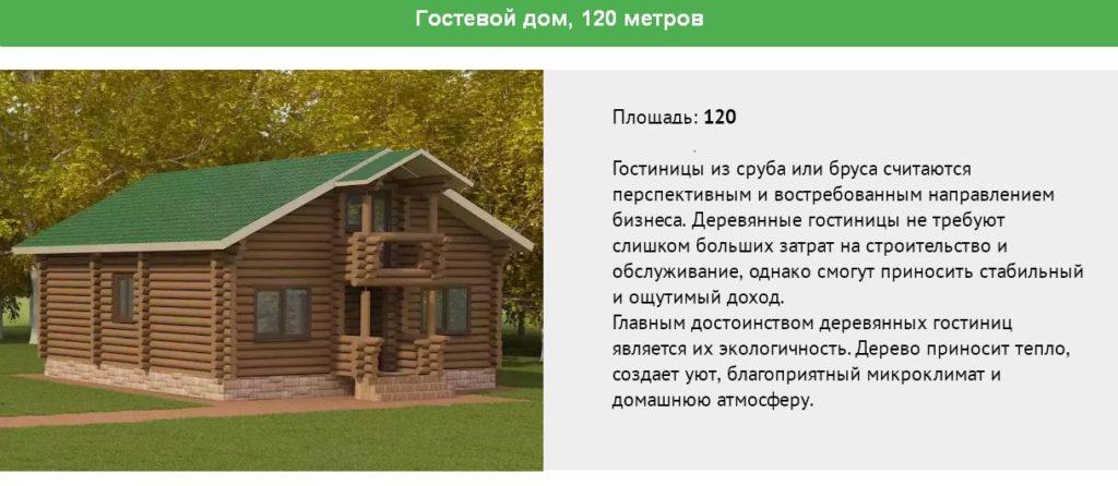 Проект гостевого дома из сруба 120 метров