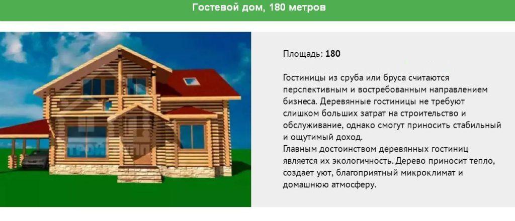 Проект гостевого дома из сруба 180 метров