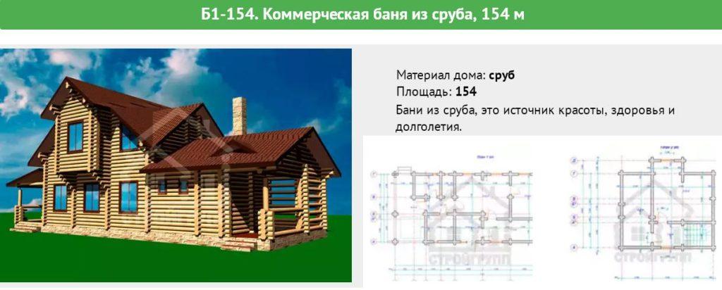 Проект для бизнеса - Коммерческий банный комплекс 154 м