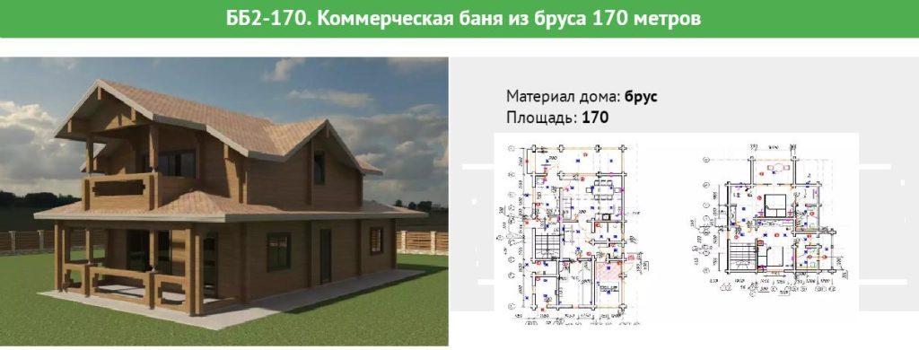 Проект для бизнеса - Коммерческий банный комплекс 170 м