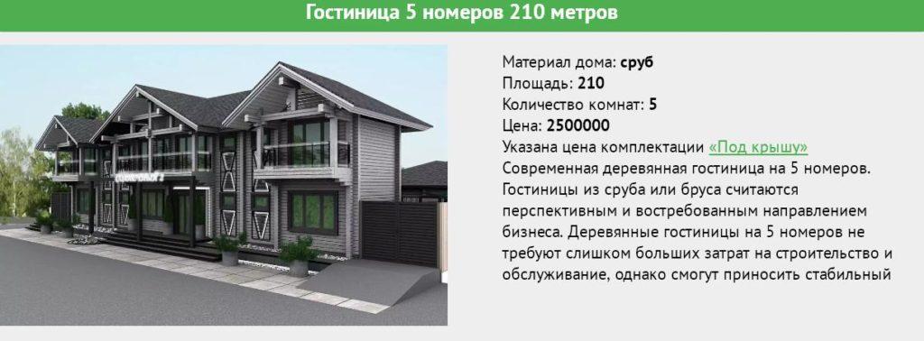 проект деревянной гостиницы на 5 номеров