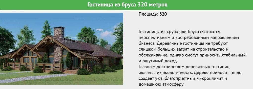 Мини гостиница из сруба на 6 номеров, площадь 320 метров