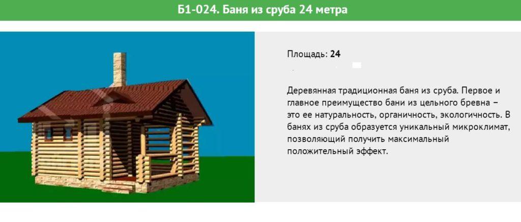 Деревянная баня размером 24 квадратных метров