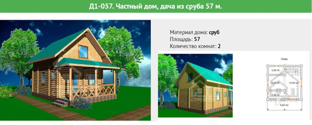 Проект дома из сруба 57 метров