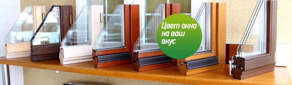 Выбор цвета деревянного Евро окна