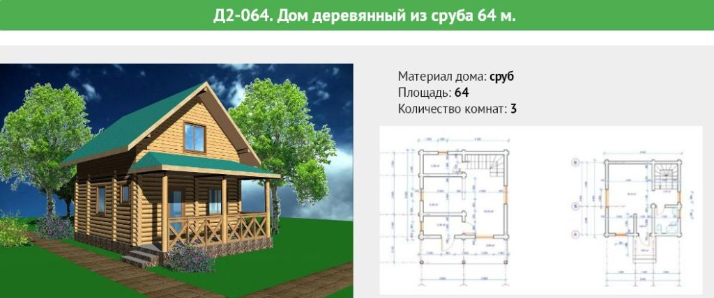 Деревянный дом из сруба площадью 64 метров