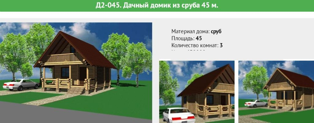 Проект деревянного садового дома для дачи площадью 45 метров