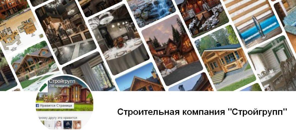 Строительная компания Стройгрупп предлагает деревянные дома по низкой цене