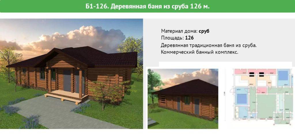 Проект для бизнеса - Коммерческий банный комплекс Б1-126