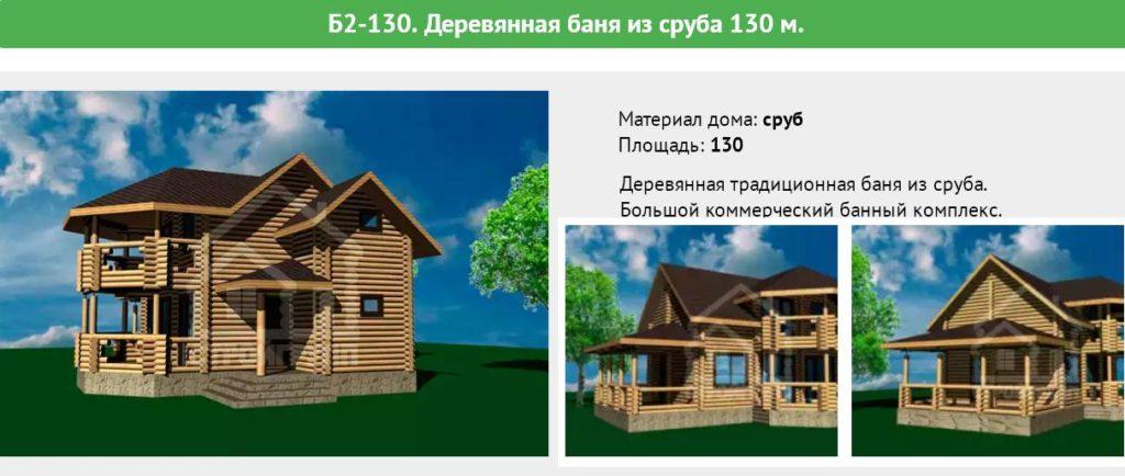 Проект для бизнеса - Коммерческий банный комплекс 130 м
