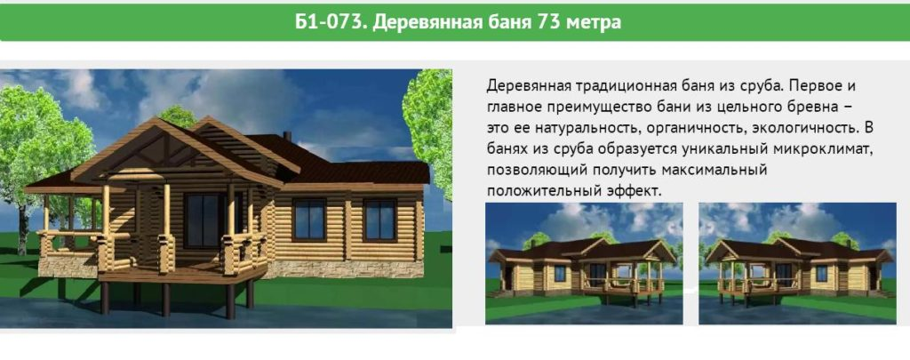 Проект деревянной бани площадью 73 метра (можно увеличить до 100 метров)