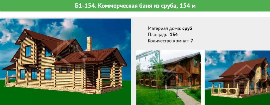 Проект — Коммерческий банный комплекс Б1-154