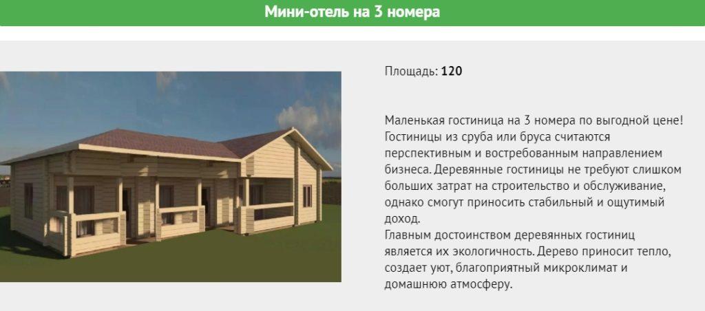 Проект деревянной минигостиницы на 3 номера общей площадью 120 метров.